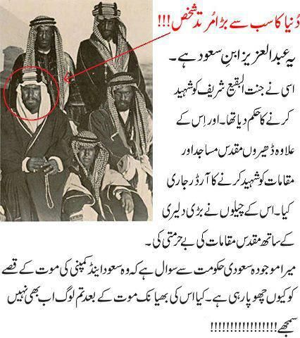 Saudi Najdi History Of Pakistan Old Names History Pictures