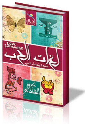 كتاب لغات الحب لكريم الشاذلي pdf