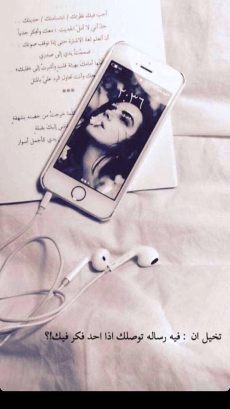 Pin By Sondos M S On كتابات راقت لي Quotes Romantic Words Arabic Love Quotes Romantic