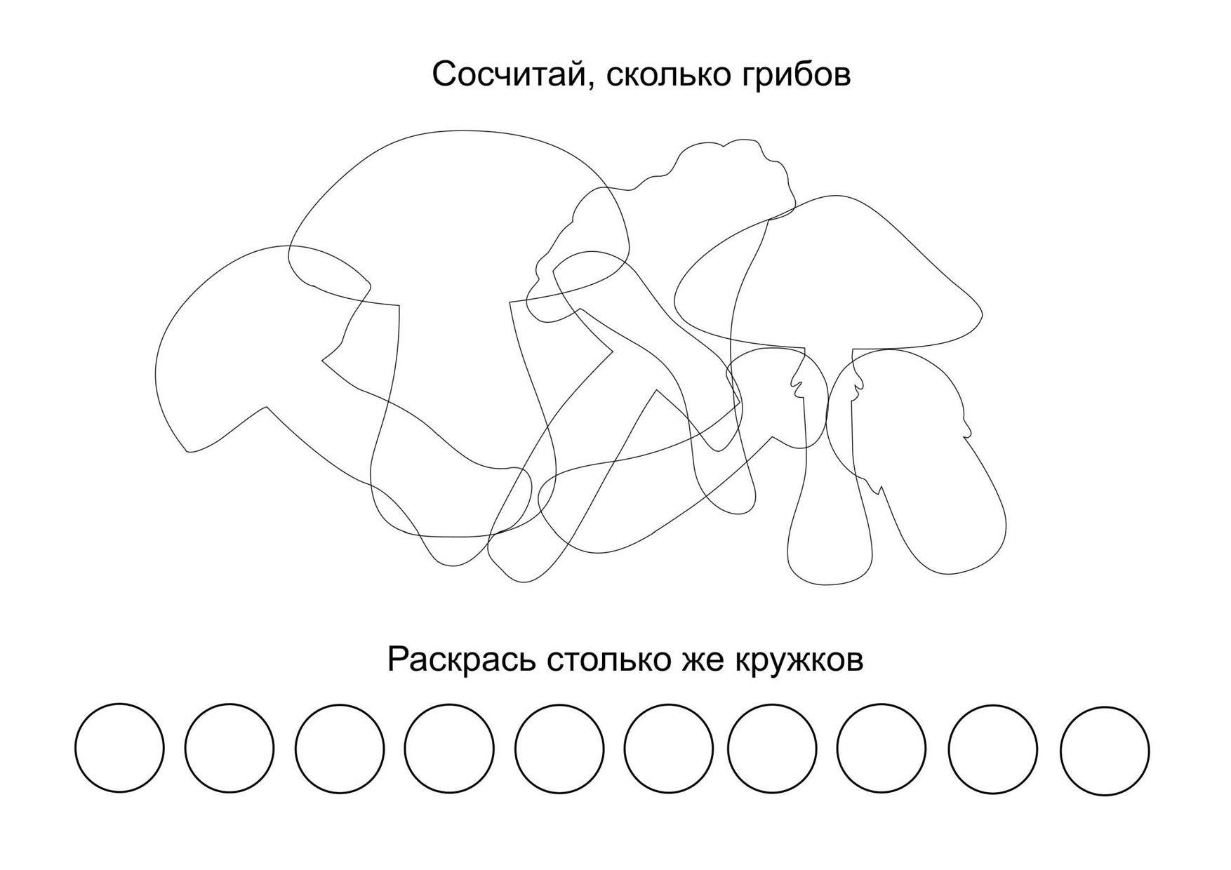 Задания про грибы в картинках