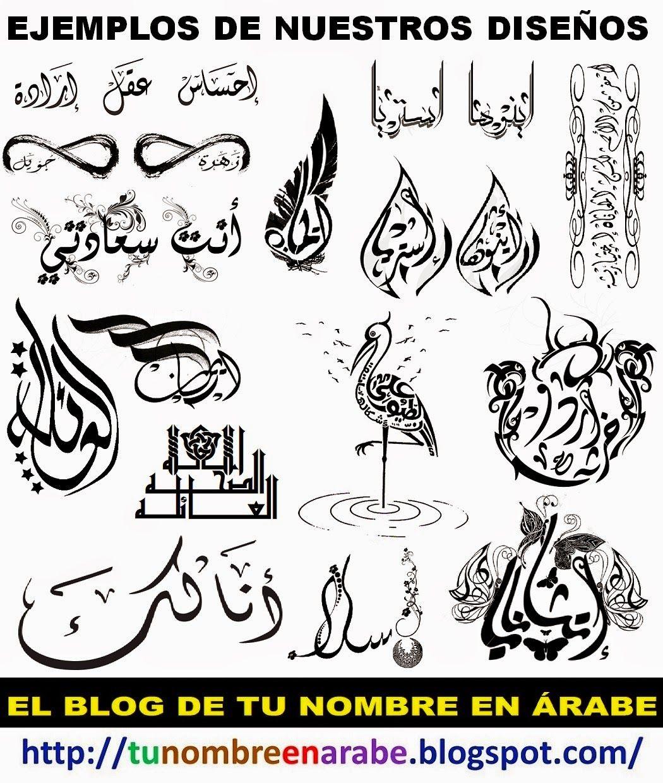 Disenos De Tatuajes Arabes Nombres En Arabe Tatuajes En Arabe Disenos De Unas