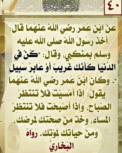 Pin By العلم الشرعي بين يديك أبوعبدال On العلم الشرعي توحيد و سنه Islam Facts Quran Tafseer Ahadith