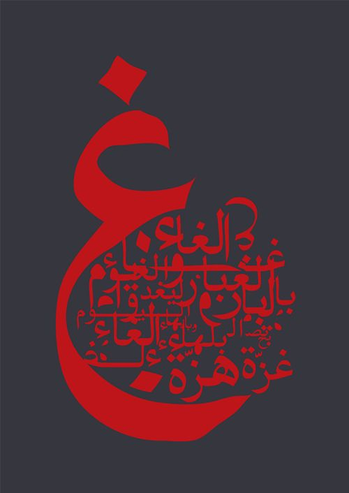 Arabic Typography: 24 Beautiful and Modern Examples | The