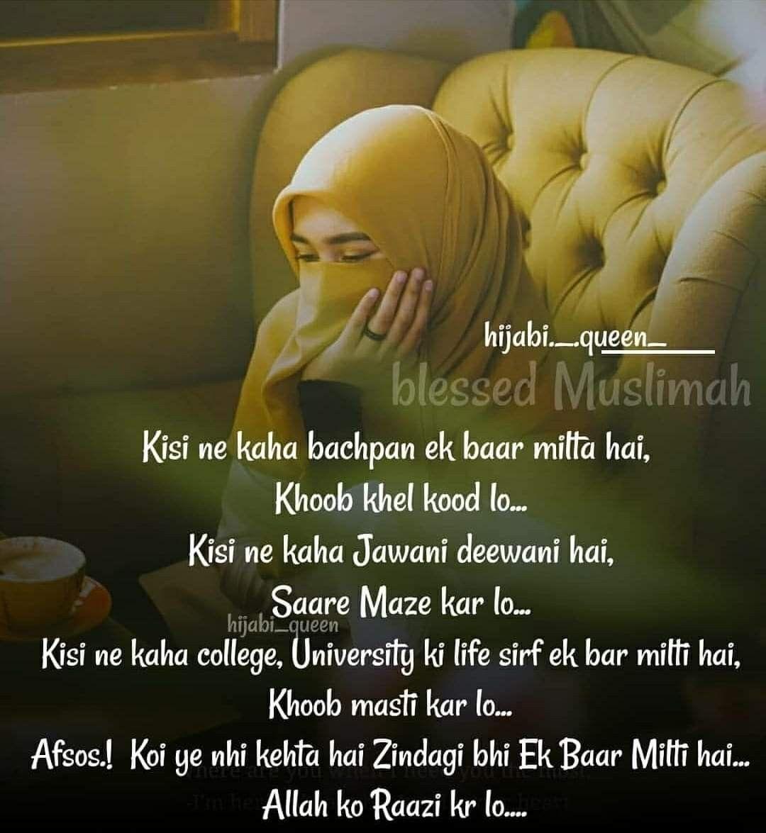 Subha Allah Secret Love Quotes Muslim Quotes Islamic Quotes