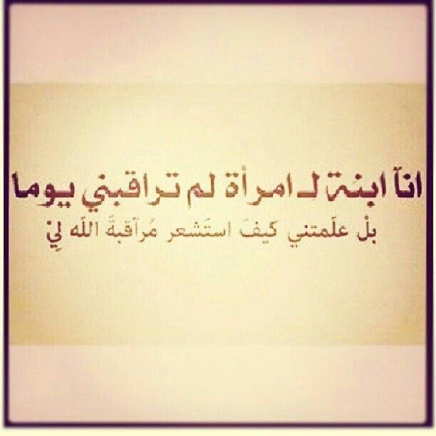 يرحمك الله يا أمي ويجزاك عني بجنة الفردوس الأعلى بغير حساب ولا عذاب آمين Quotes Arabic Quotes Feelings