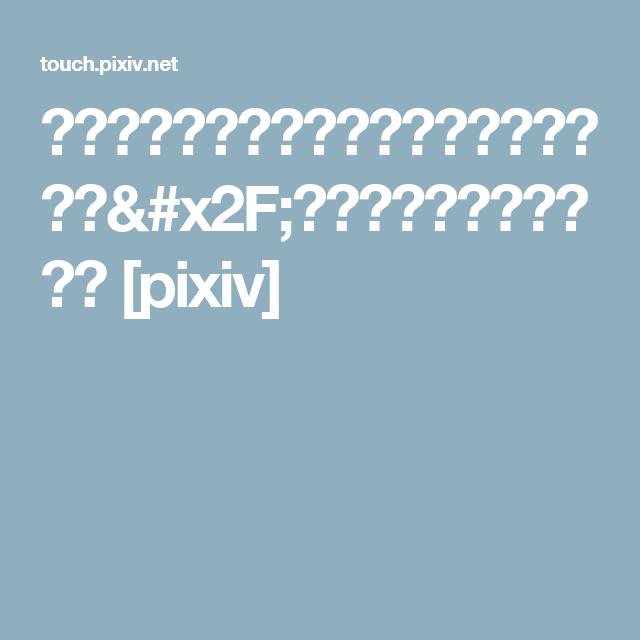 「ポケモンゲットだぜ~イェイェイェ~」/「きんぎん」のイラスト [pixiv]