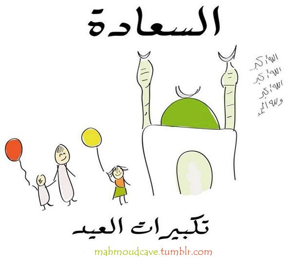 Pin By Aljohanifayz On انا عربي Eid Stickers Happy Eid Eid Crafts