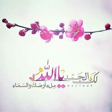 الحمد لله حمدا كثيرا طيبا و مباركا فيه ملء السماوات و الأرض و ما بينهما Cool Words Islamic Art Holy Quran