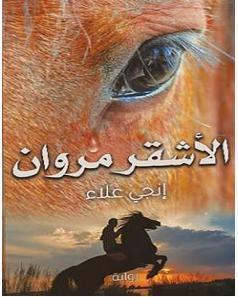 تحميل رواية الأشقر مروان Pdf إنجي علاء Books Free Download Pdf Pdf Download Free Download