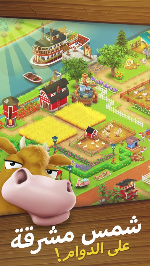 تنزيل لعبة المزرعة السعيدة هاي داي Hay Day apk رابط مباشر