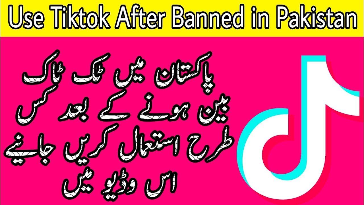 Pin By Kashif Rajput On How To Use Tik Tok In Pakistan After Ban Tik Tok Being Used Pakistan