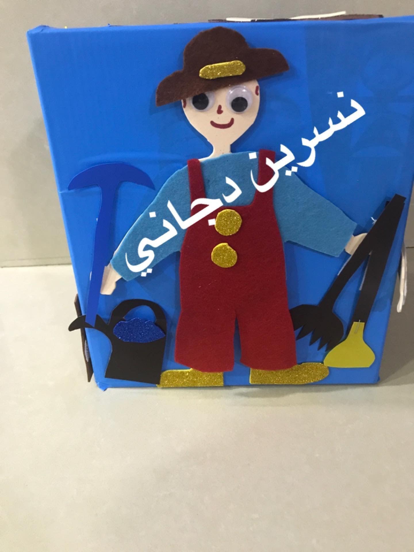 Pin By Teacher Nisreen Ahmad Dajani On Farmer قصة الفلاح و سنبلة القمح Character Ronald Mcdonald Fictional Characters