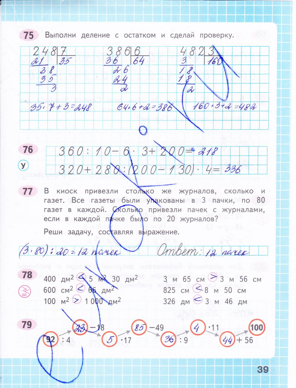 Решение домашняя задания 4 класса рабочая тетрадь 1 номер