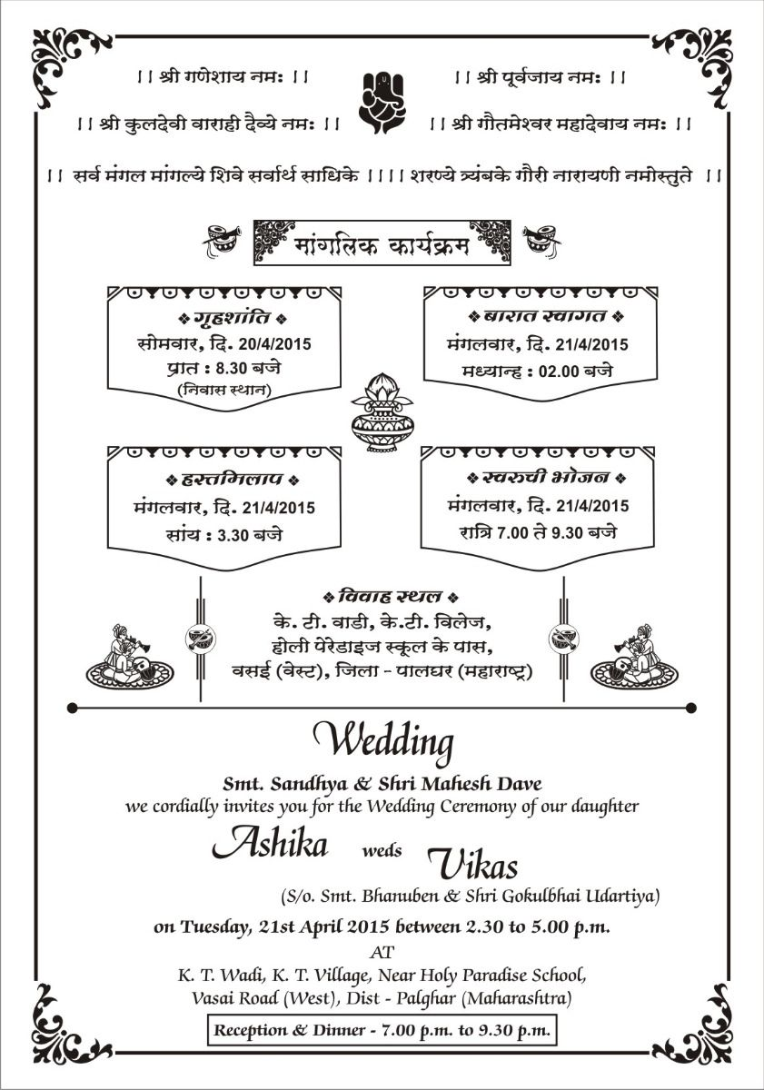 Hindi Card Samples Wordings in 3  Marriage invitation card