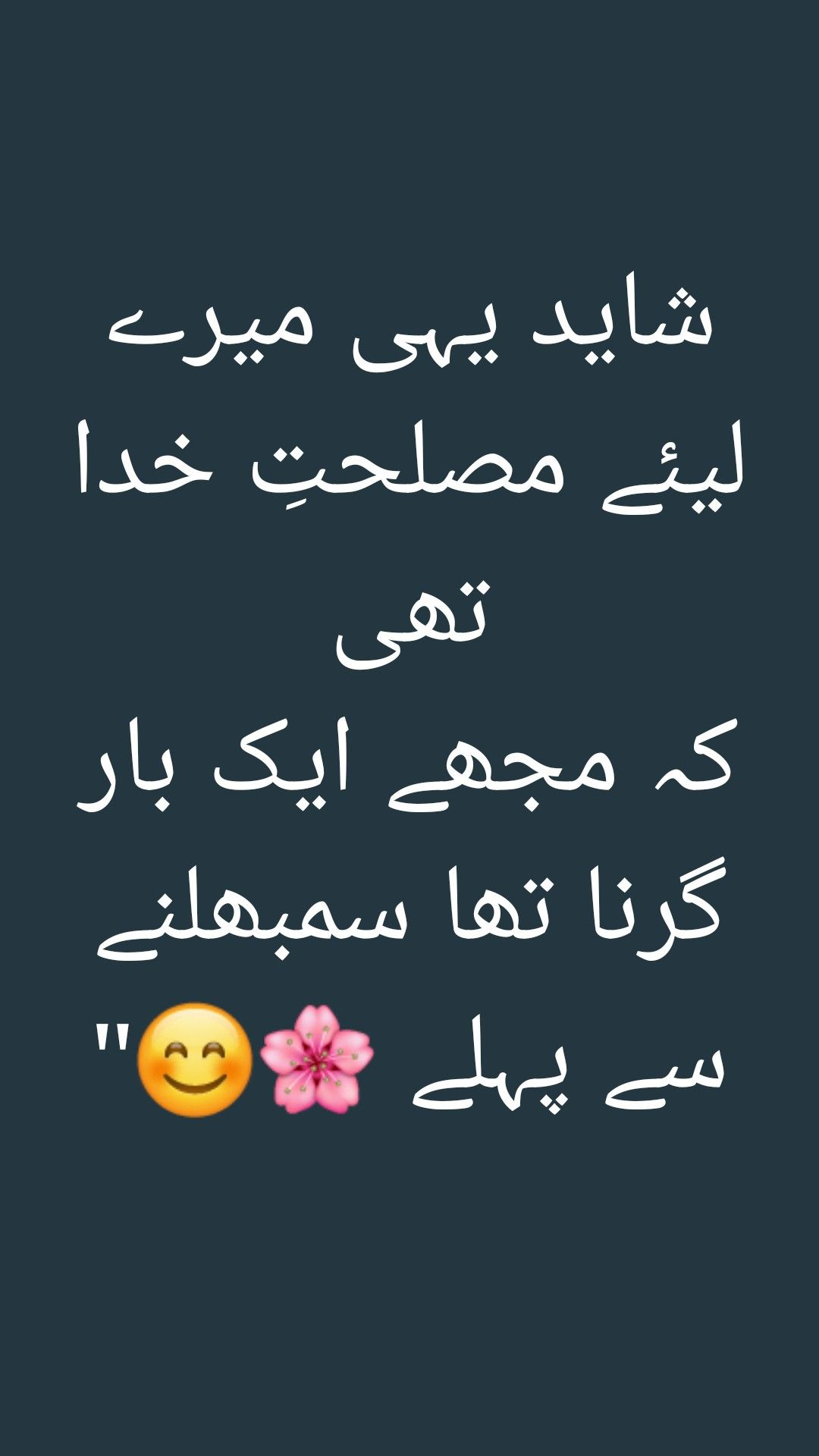 Firza Naz Poetry Feelings Taunting Quotes Urdu Love Words