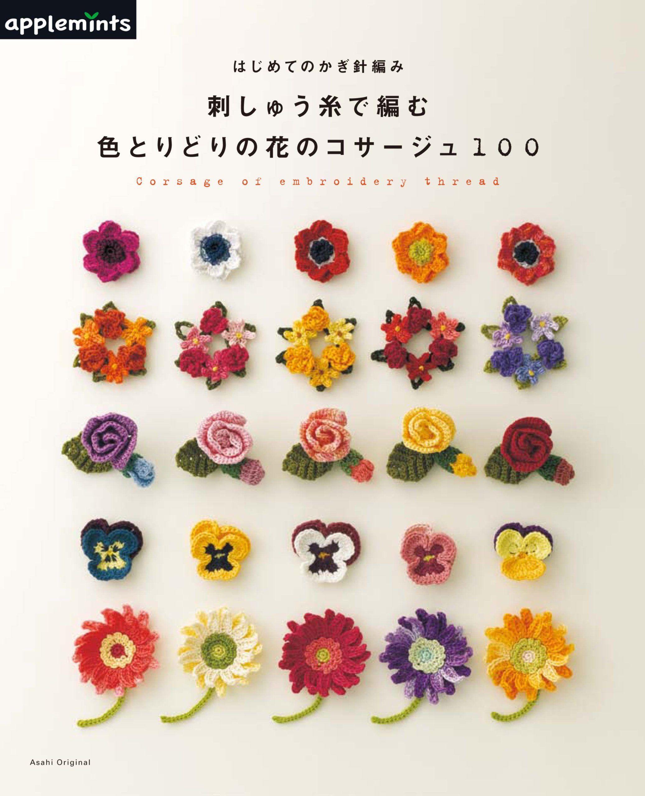 �����B7�����_はじめてのかぎ針編み刺しゅう糸で編む色とりどりの花の