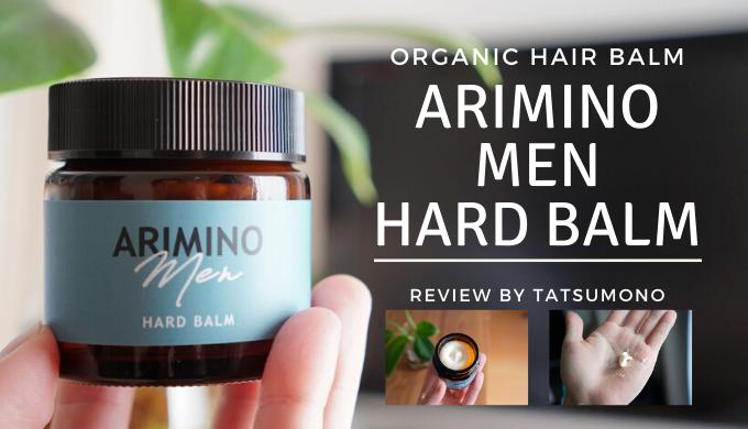 天然由来成分97%配合。髪や頭皮に優しいオーガニックな整髪料、アリミノ メン ハードバームがおすすめ | tatsumono-タツモノ-