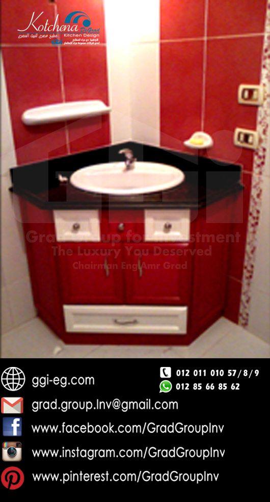 نموذج لإحدى وحدات الحمام من تنفيذ شركة كوتشينا دى جراد إحدى شركات مجموعة جراد للإستثمار Design Interior Design Interior