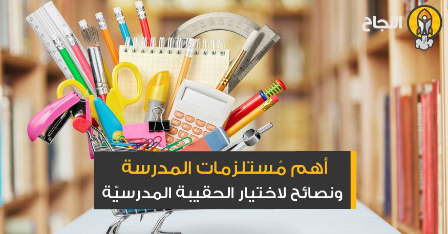 أهم م ستلزمات المدرسة ونصائح لاختيار الحقيبة المدرسي ة Child Rearing Personal Care Children