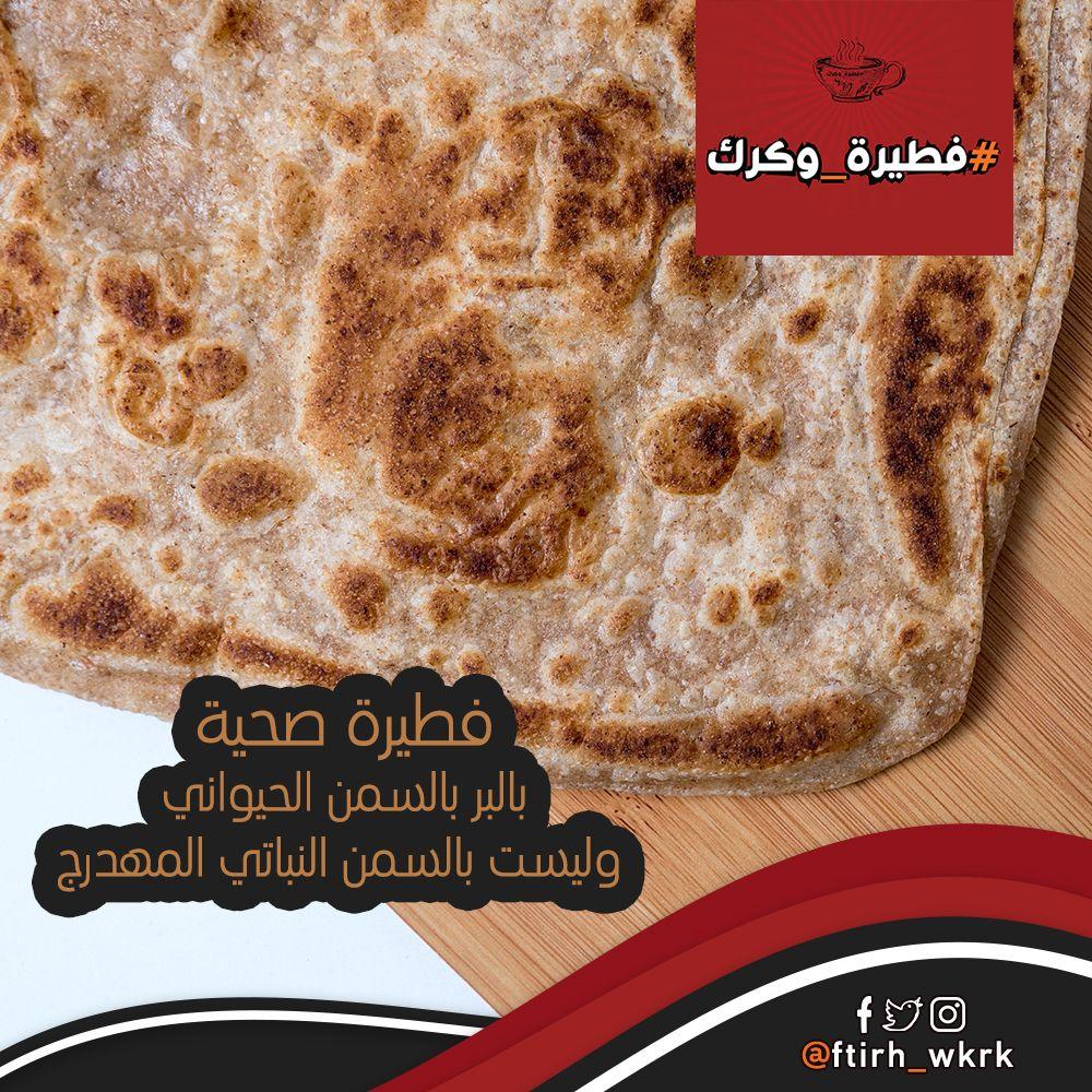 فطيرة بالبر Food Bread Matzo