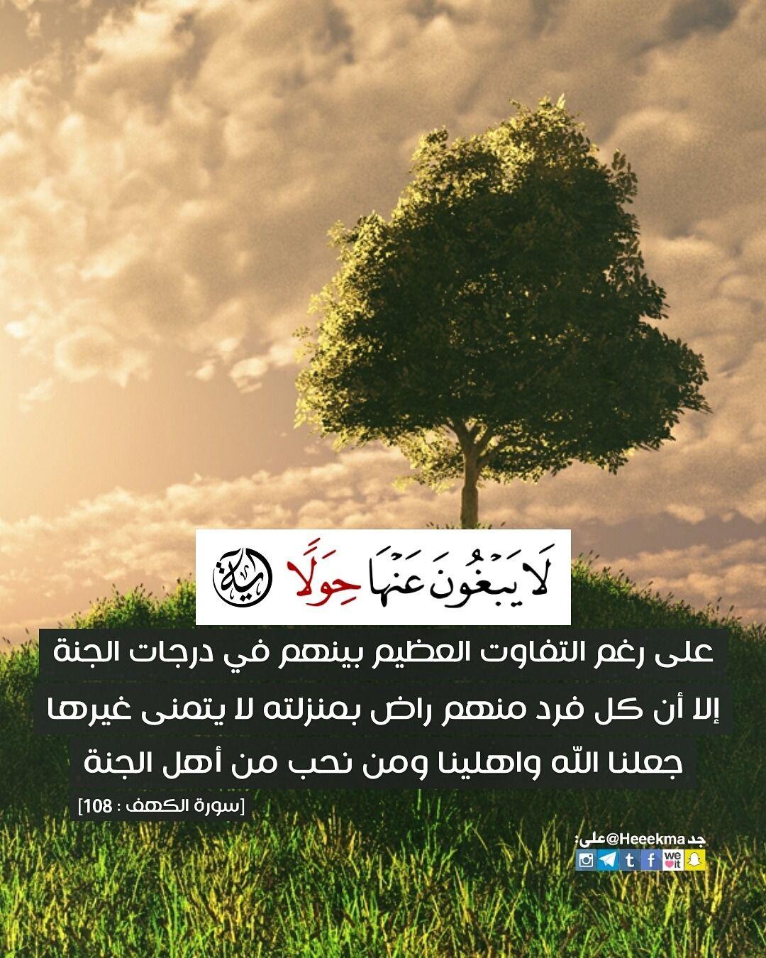 لا يبغون عنها حولا على رغم التفاوت العظيم بينهم في درجات الجنة إلا أن كل فرد منهم راض بمنزلته لا يتمنى غيرها جعلنا الله Quran Tafseer Quran Book Quran Verses