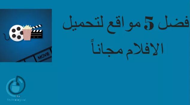 افضل مواقع تحميل الافلام Movie Posters Poster Arabic Calligraphy
