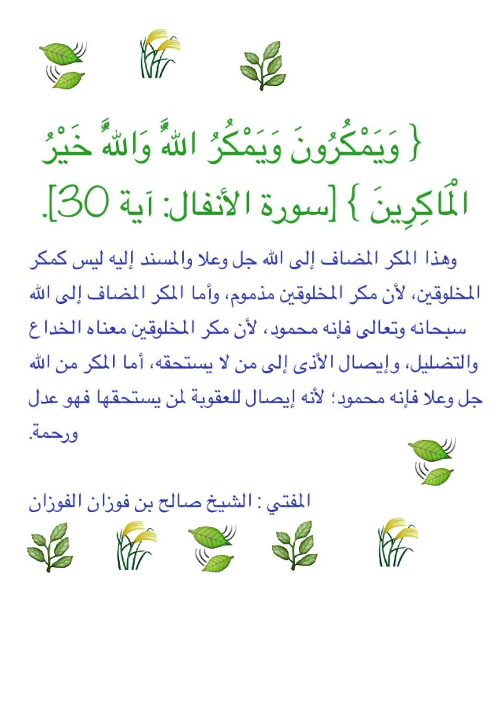 وبالوالدين احسانا On Twitter Quran Quotes Beautiful Quran Quotes Islamic Inspirational Quotes