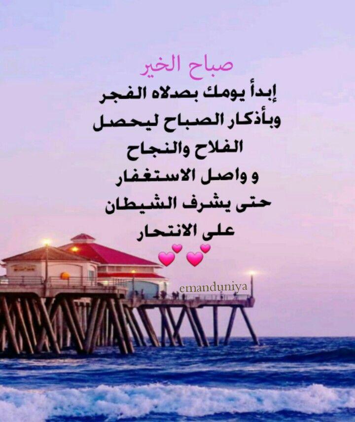 ابدأ يومك بصلاة الفجر Islam Arabic Quotes Invocation