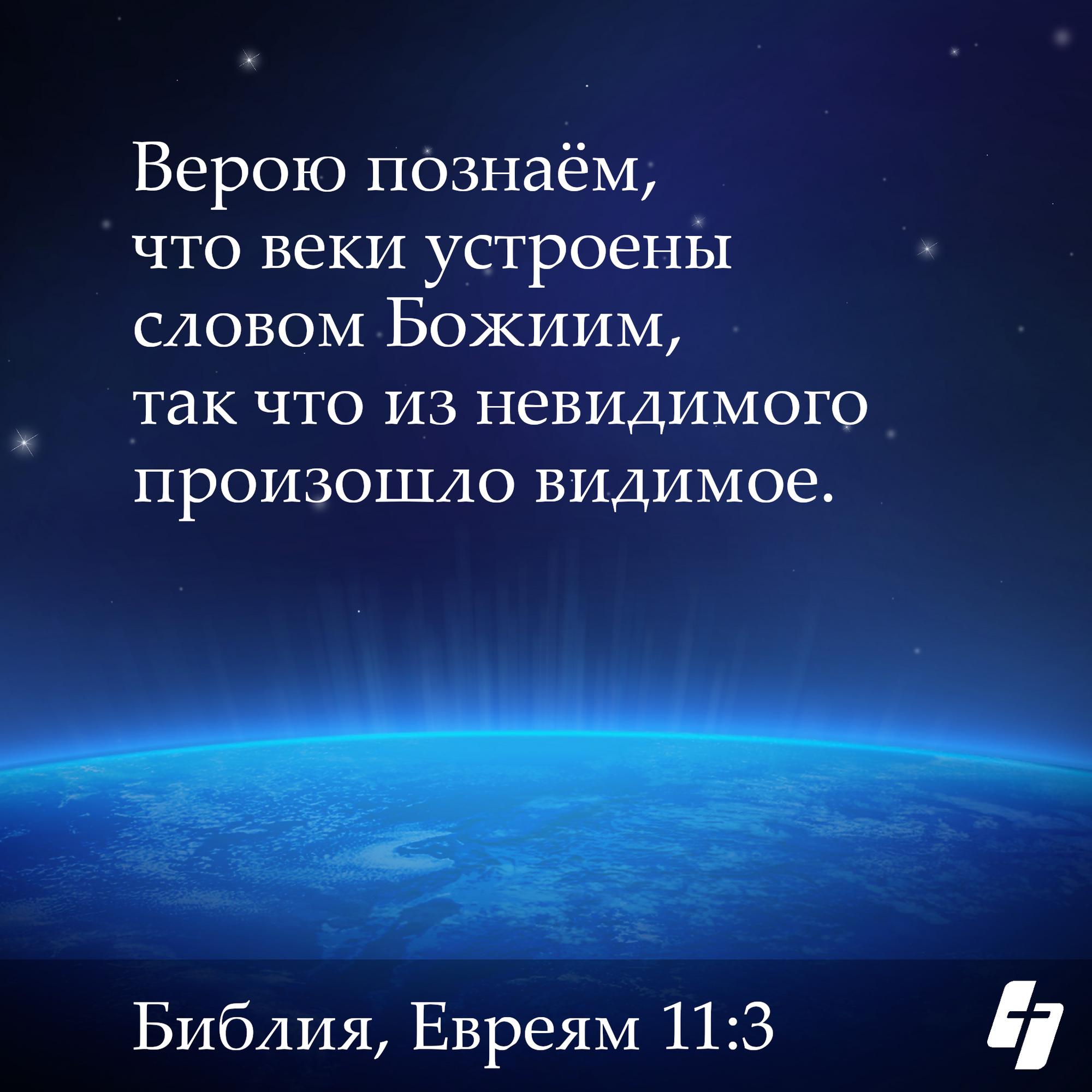 вопрос о библии по картинке новым