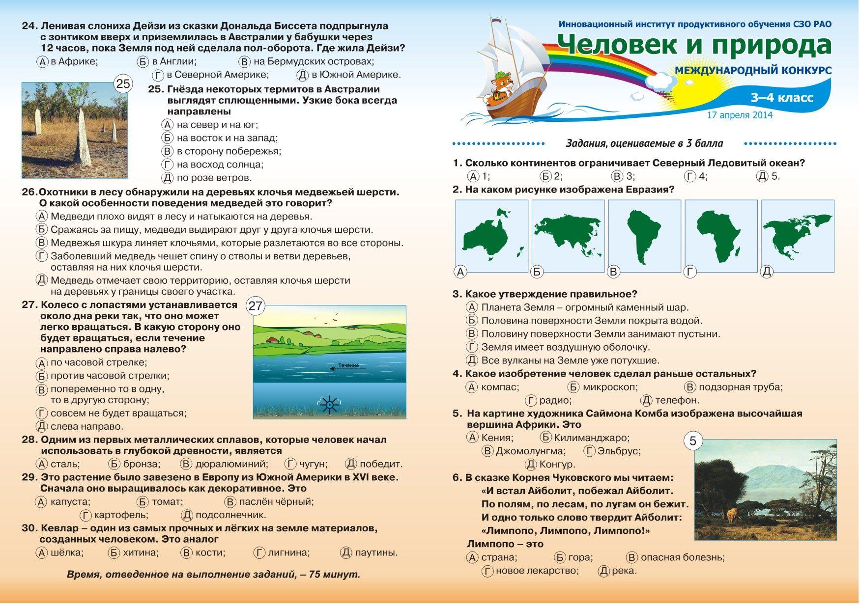 Гдз по русскому языку 3 класс зеленина хохлова 2 ч 2018г стр.15 упр