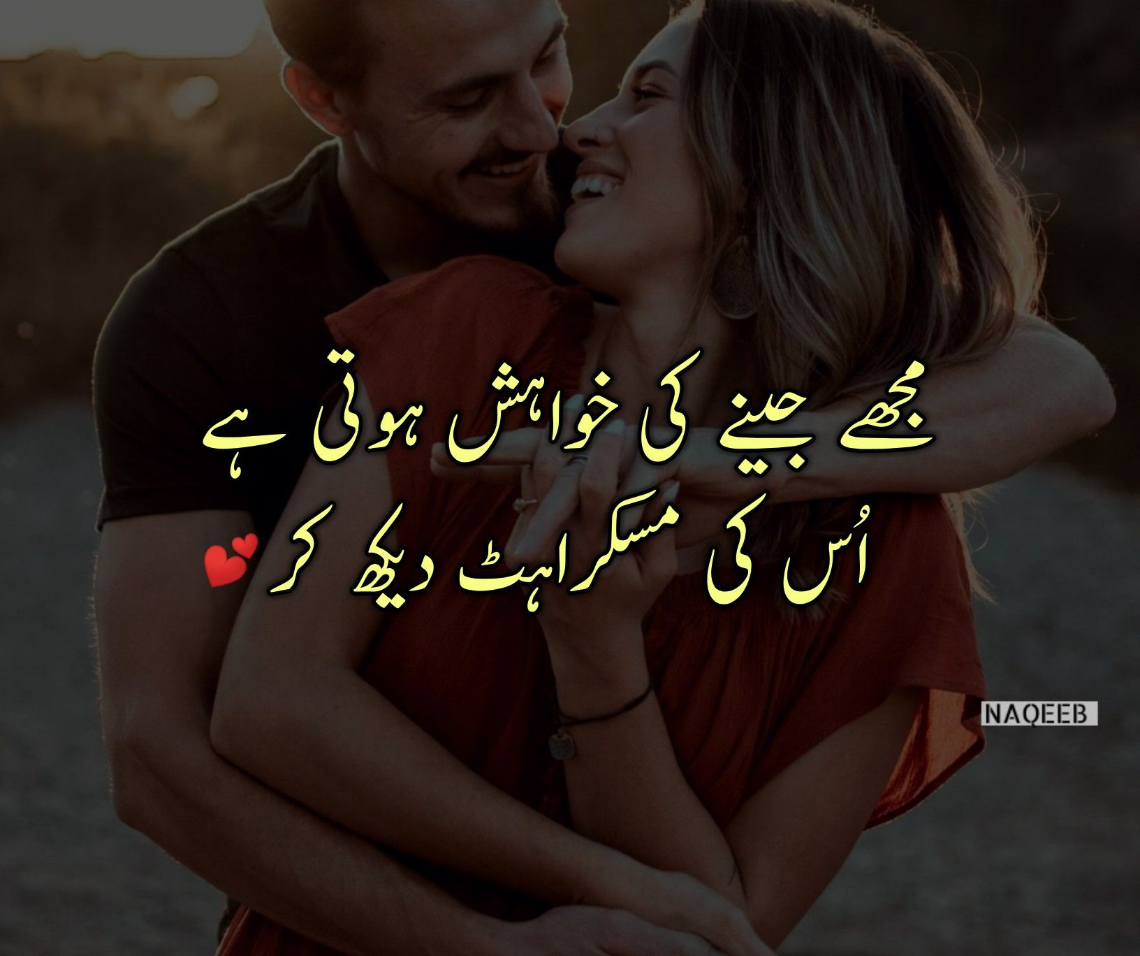 Romantic Love Poetry In Urdu Latest Love Poetry Best 2 Line Love