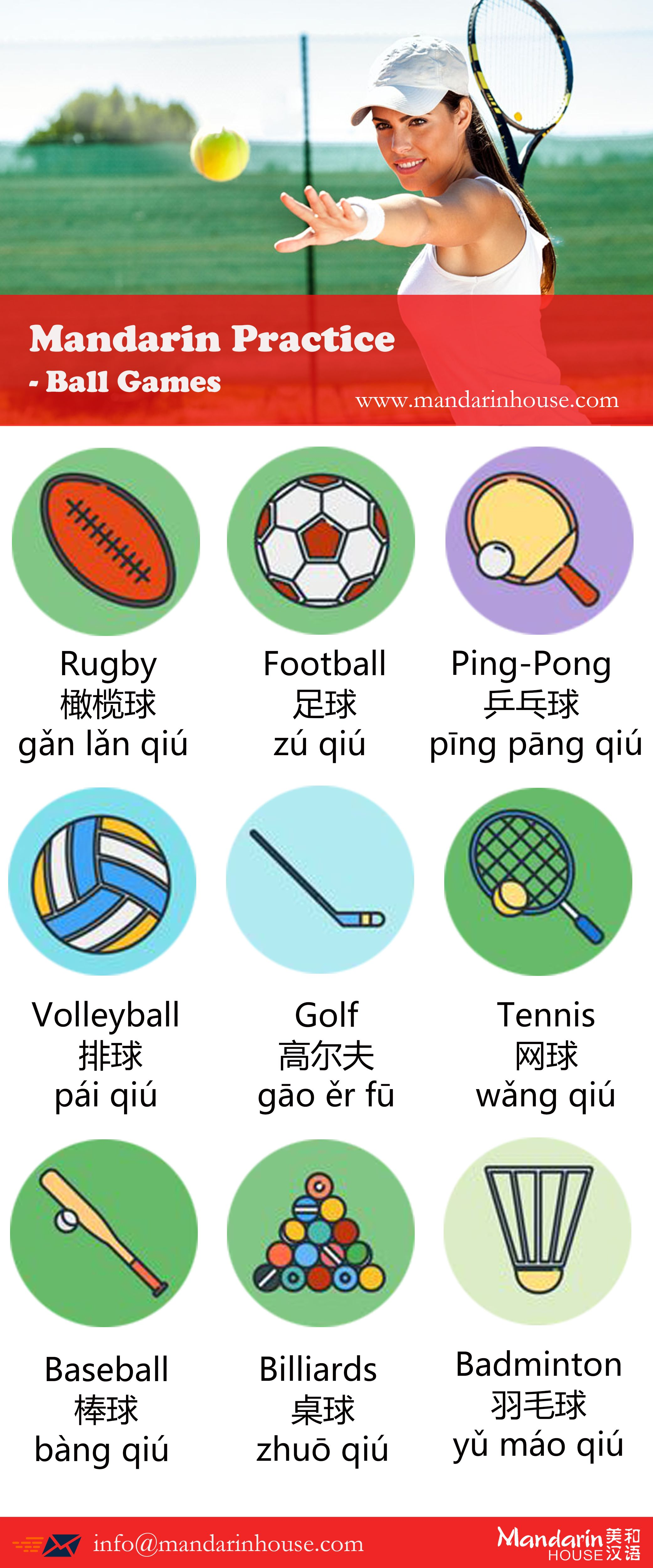Ball Games In Chinese R More Info Please Contact Sophia