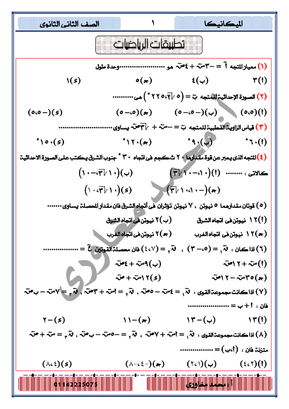 مراجعة أسئلة امتحان تطبيقات الرياضيات 172 سؤال اختيار من متعدد لن يخرج عنهم الامتحان ترم اول 2020 Sheet Music Music
