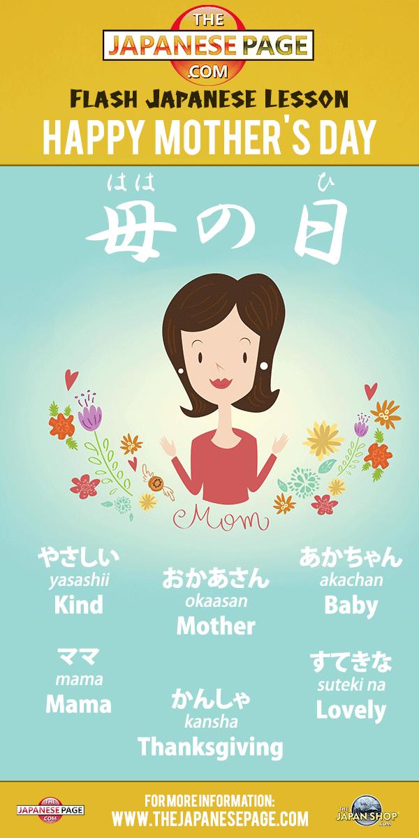 母の日 Mother S Day In Japanese Japanese Day In Japanese Learn Japanese