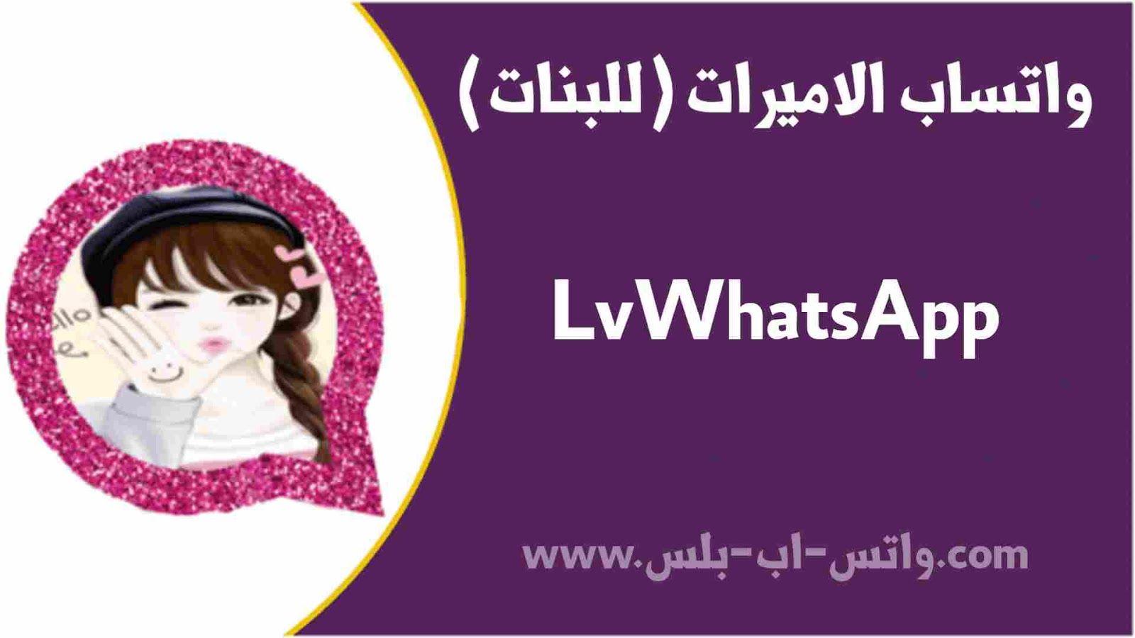 تحميل تحديث واتساب الاميرات Lvwhatsapp الوردي افضل واتس اب بناتي بمميزات رائعة للاندرويد واتس اب الاميرات Lvwhatsapp الوردي للب Movie Posters Princess Movies