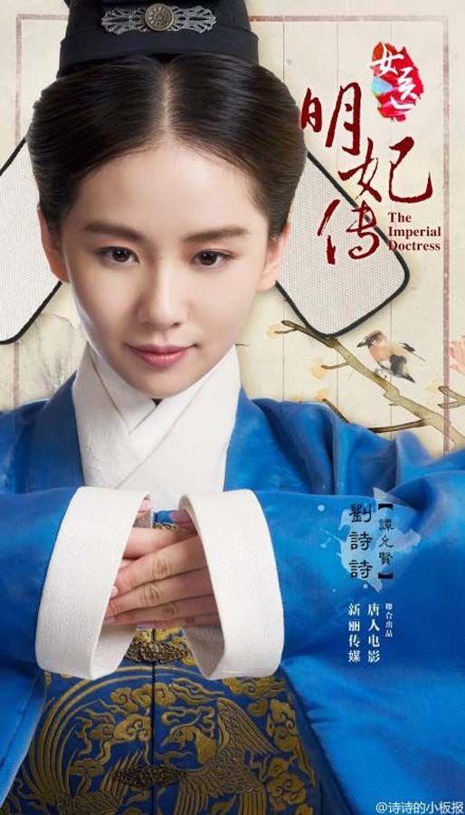 china ancient drama 2016