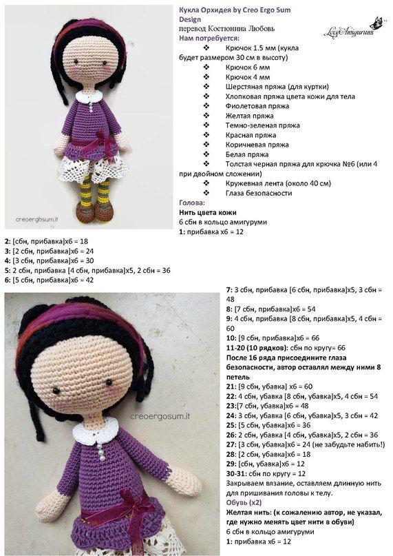 ami.dolls • амигуруми.только куклы   amigurumis   Pinterest   Croché ...