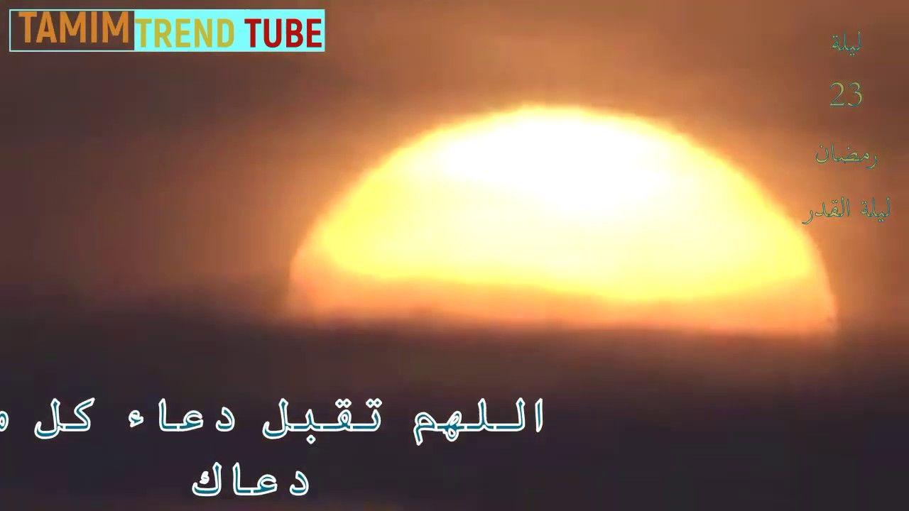 شاهد شروق الشمس يوم ليلة القدر Youtube Enjoyment Music