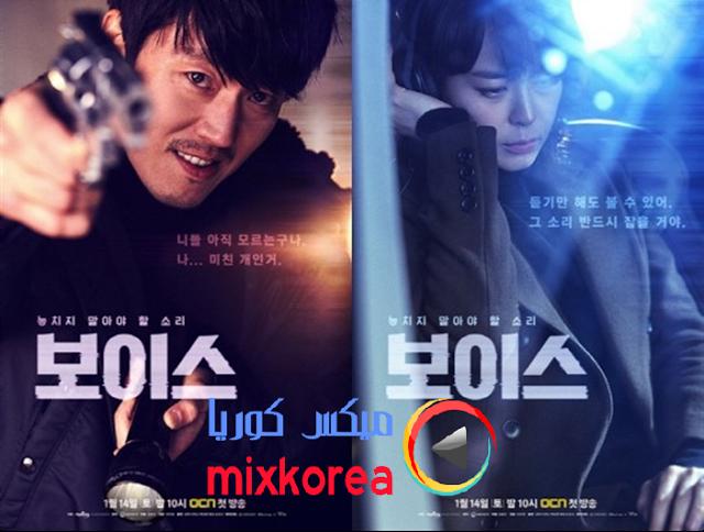 مسلسل Voice صوت الحلقة 1 الخاصة مترجمة Jang Hyuk Korean Drama 2017 Drama Korea