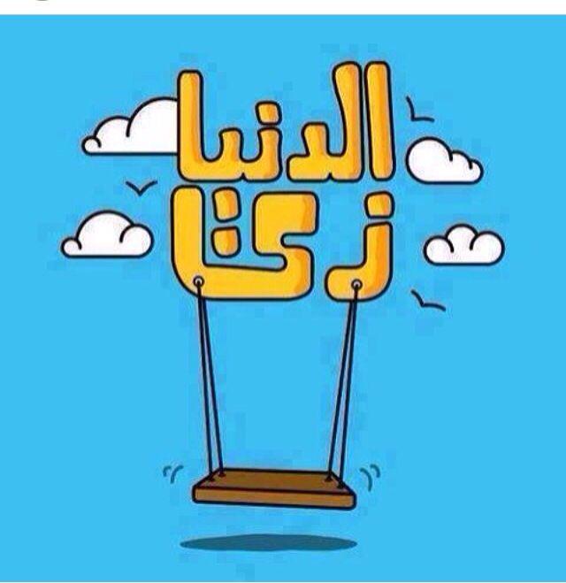 الدنيا زي المرجيحة Funny Picture Quotes Funny Arabic Quotes Arabic Funny