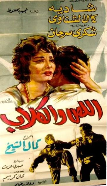 Chased By The Dogs Is A 1962 Egyptian Film Directed By Kamal El