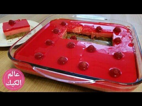 كيكة الجلي البارده حلى بارد سهل وسريع Youtube Party Desserts Desserts Dessert Recipes