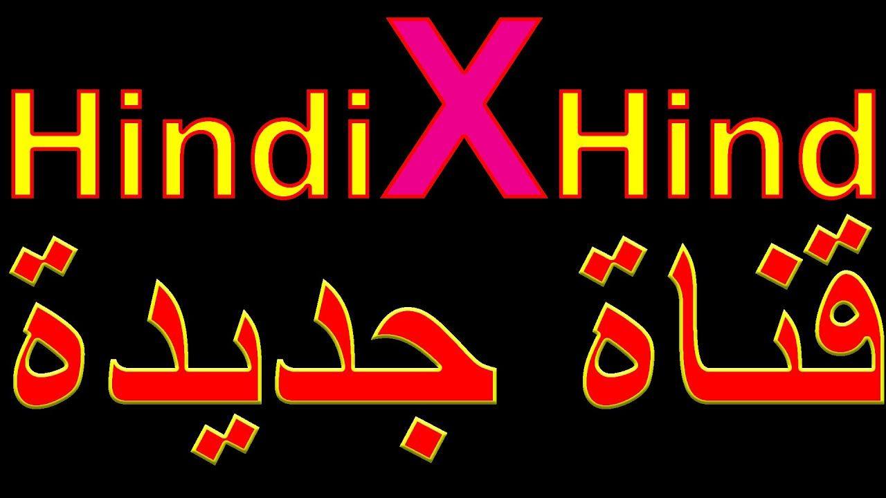 تردد قناة جديدة مسلسلات هندية على النايل سات 2021 Hindi Neon Signs Neon Signs