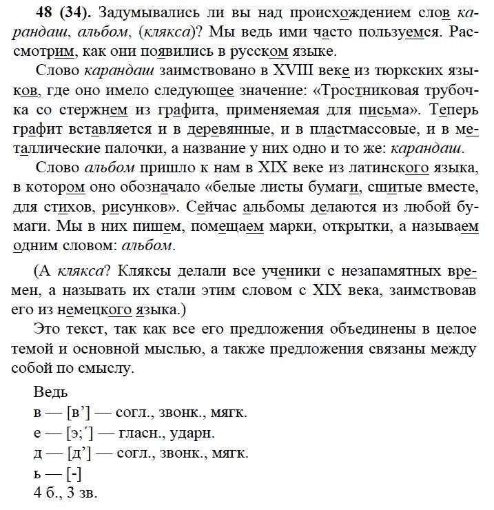 гдз по русскому 3 класс полякова решебник