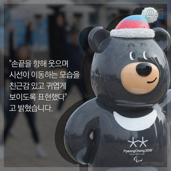 """▼""""장애인 비하 아닙니다!"""" 반다비 눈동자 치우친 진짜 이유"""