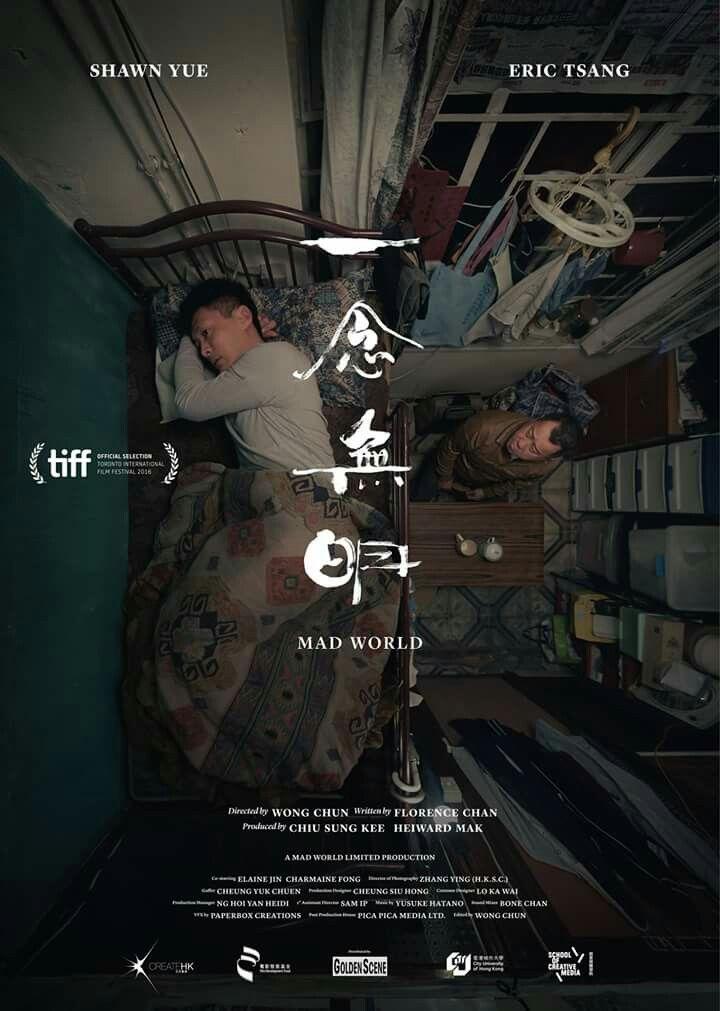 一念無明(Mad World,2016,黃進),導演年輕又帥,編劇年輕又美,兩個人根本是網模。劇本非常扎實厲害,但我覺得導演沒有掌握的很好,常常眼淚到框了突然又斷掉,但是希望香港可以多一些這樣的電影。
