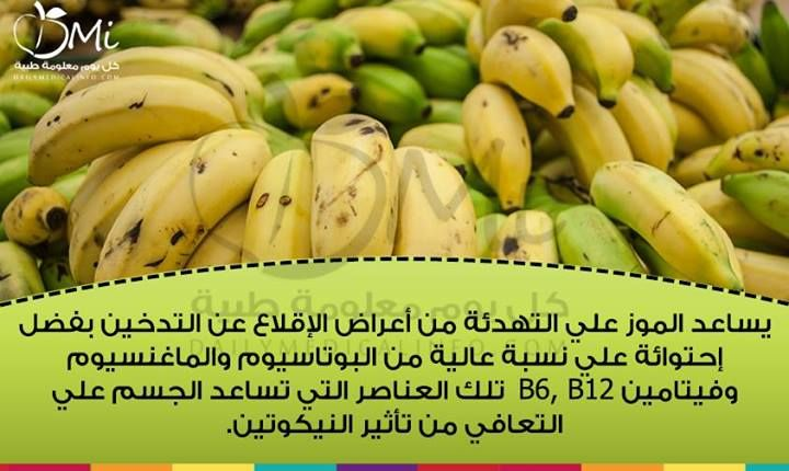 يساعد الموز على التهدئة من اعراض الآقلاع عن التدخين Health Food Healthy Living Food To Make