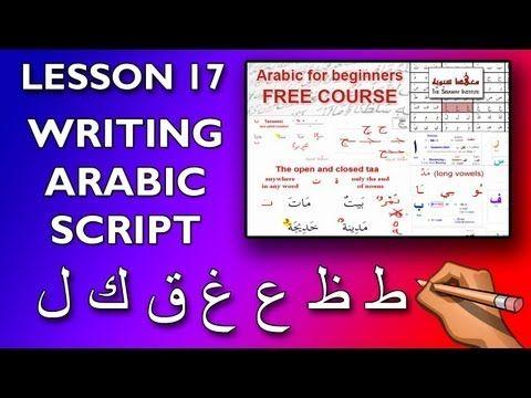 ▶ Arabic for beginners: Lesson 17 - Writing Arabic script (ط ظ ع غ ق ك ل) - YouTube