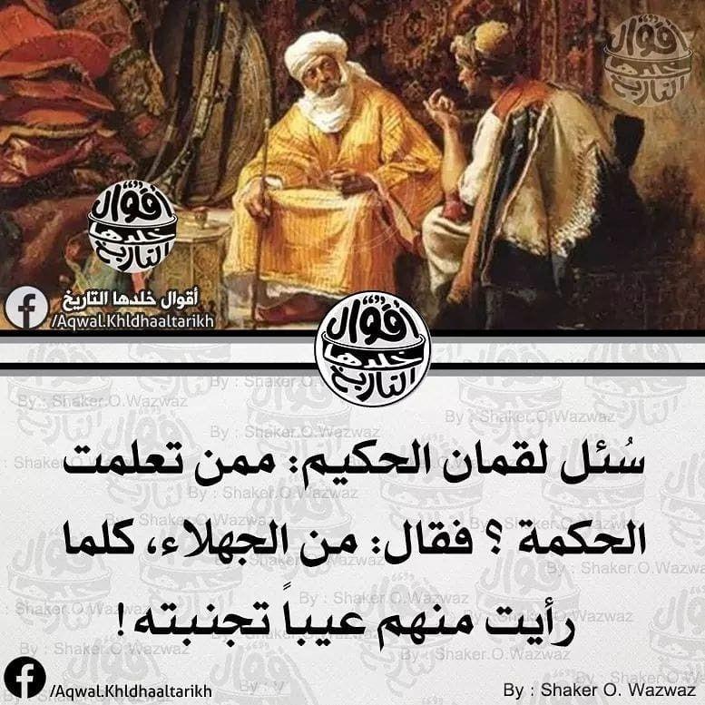 اقوال خلدها التاريخ Wisdom Quotes Life Arabic Quotes Spirit Quotes