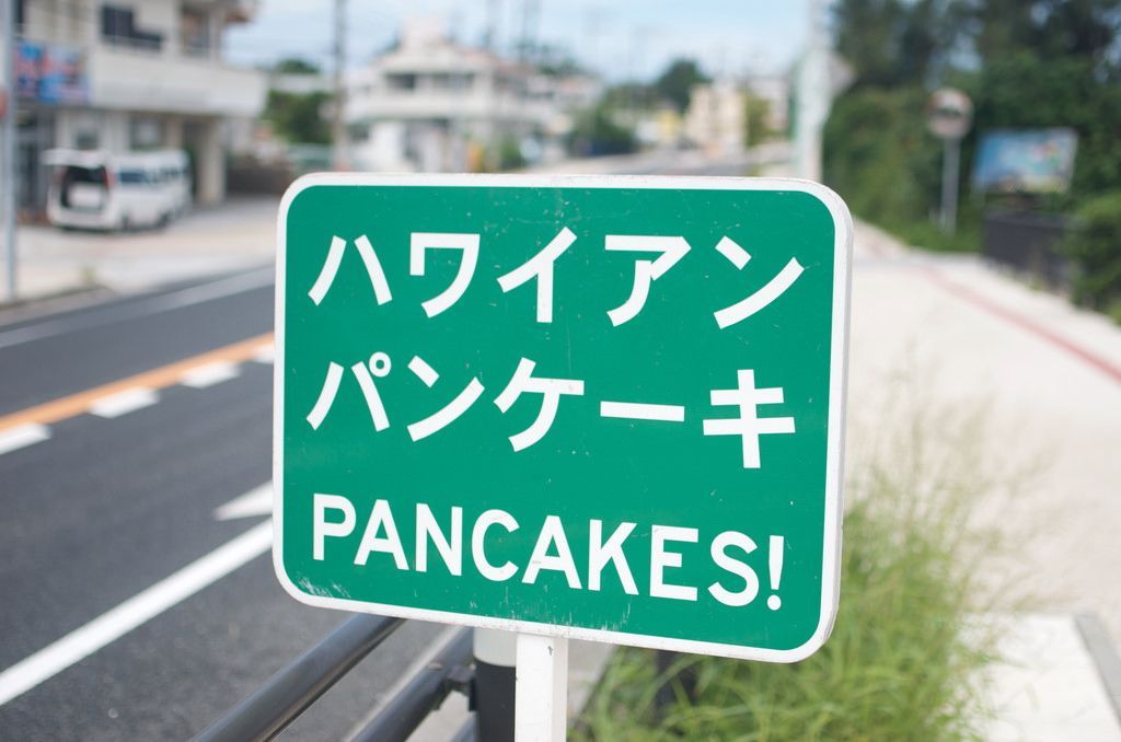 Guide to Okinawa